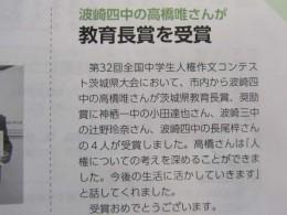 20130214広報かみす 002