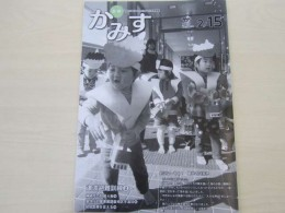 20130214広報かみす 003