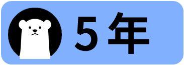 5年生へのお知らせ2021