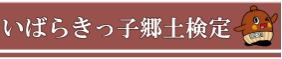 茨城や神栖のよさを知ろう!いばらきっ子郷土検定