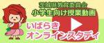 いばらきオンラインスタディ(小学校)