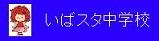 いばらきオンラインスタディ(中学校)
