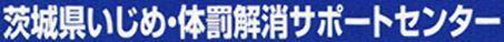 茨城県いじめ・体罰解消サポートセンター